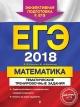 ЕГЭ-2018 Математика. Тематические тренировочные задания